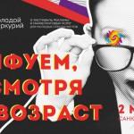 В Петербурге пройдёт конкурс для начинающих рекламистов «Молодой Меркурий»