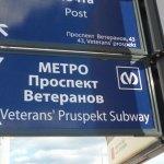 Указатели в Петербурге переведут на китайский