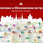 Петербургское агентство «Проспект» назвало себя продавцом рекламы в московском метро до вскрытия конвертов