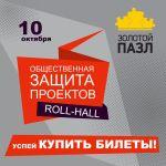 Общественная защита проектов премии «Золотой пазл».