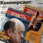 «Коммерсантъ» остановил выпуск еженедельных журналов «Власть» и «Деньги»