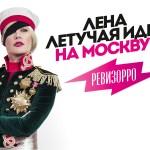 ФАС Петербурга признала рекламу «Ревизорро» разрушающей основы патриотизма