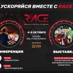 04-05.10 RACE 2017 – будущее партнерского маркетинга в России