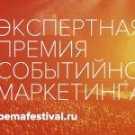 В Москве пройдет новая премия событийного маркетинга «bema!»