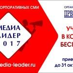 Всероссийский конкурс корпоративных СМИ «Медиалидер – 2017» открыл прием заявок.