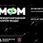 31.10-04.11 Международный Форум Моды