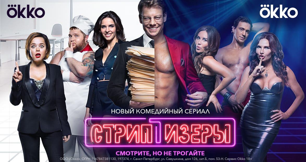 Okko представляет новый комедийный сериал «Стриптизеры»