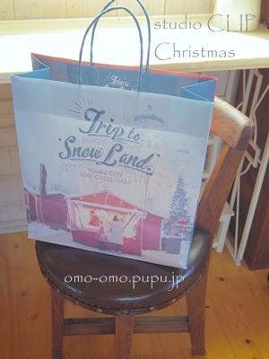 スタジオクリップのクリスマスバッグ