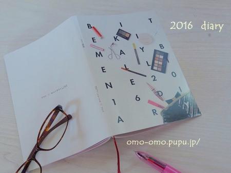 手帳の付録2016年