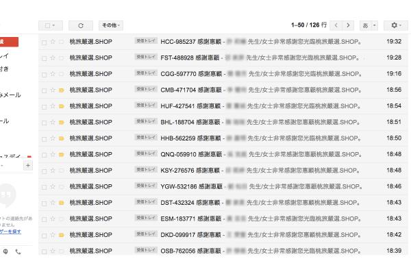 【桃旅嚴選】顧客リストは裏切らない。