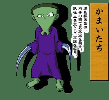 kamaitachi4