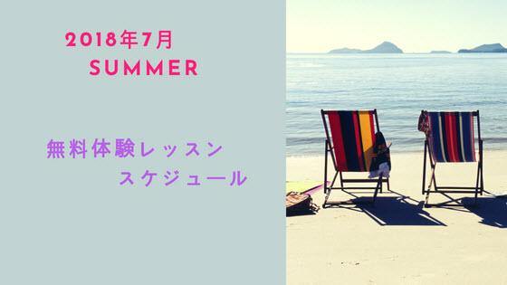 7月の無料体験レッスン日程