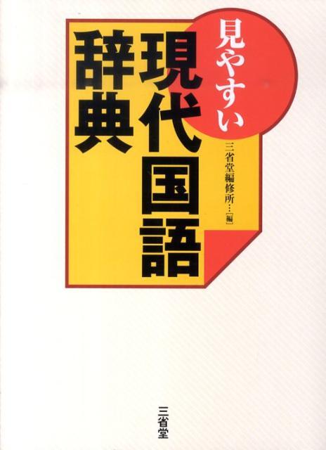 現代国語の読解力