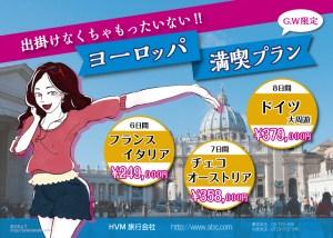 旅行会社広告風イラスト