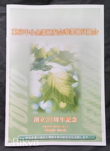 事業組合周年記念誌)表紙