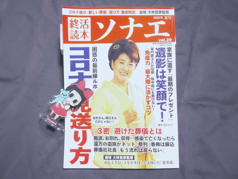 終活読本ソナエ2020年夏号(表紙)