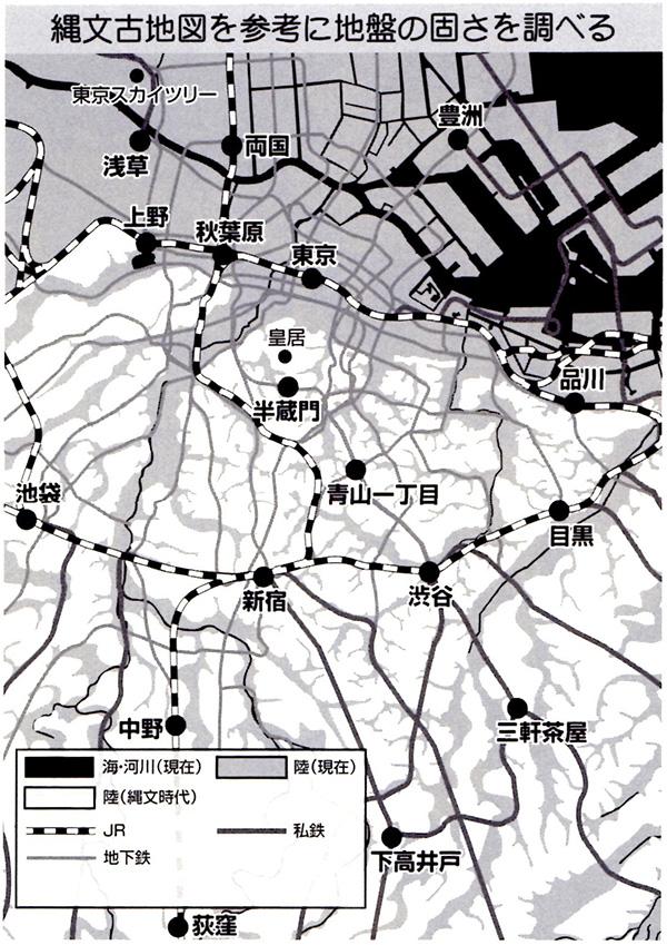 「縄文古地図」の東京エリア
