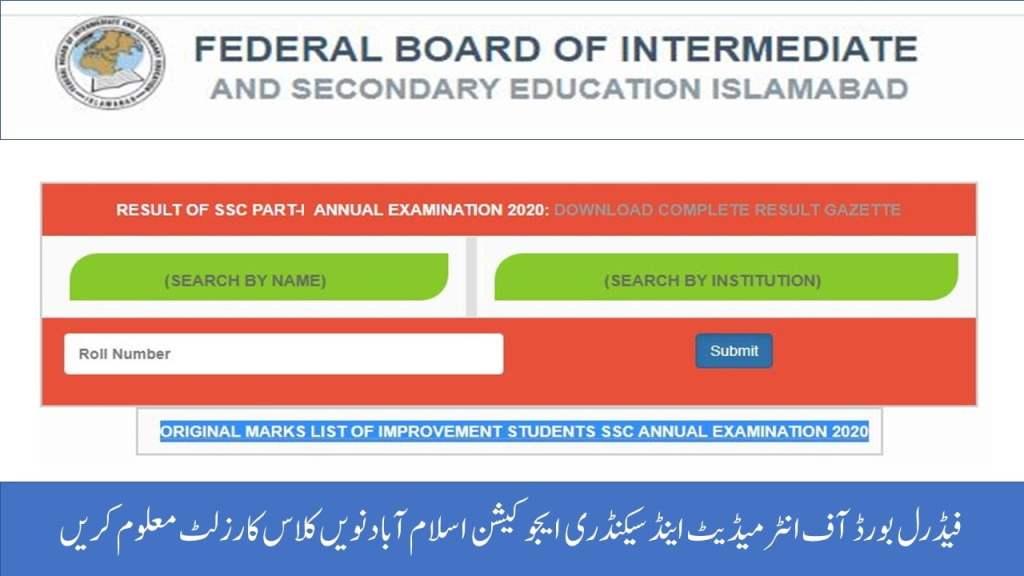 Federal Board Result 9th Class 2021 - www.fbise.edu.pk result 2021 ssc 1