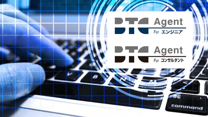 BTCエージェントの評判や特徴は?|フリーランスエンジニア・コンサルタント案件紹介エージェント