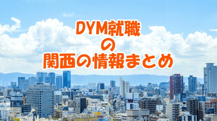 DYM就職の関西の情報まとめ