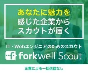 エンジニア/プログラマー向け転職エージェントのForkwell Scout(フォークウェルスカウト)
