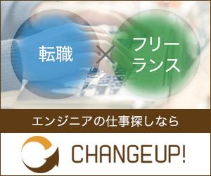 エンジニア/プログラマー向け案件紹介・エンジニア向け求人紹介エージェントのCHANGEUP!(チェンジアップ)