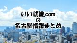 いい就職ドットコムは名古屋で使える?|料金・場所・電話・評判