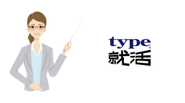 type就活(タイプ就活)の評価と特徴は?評判と口コミも紹介 就活サイト