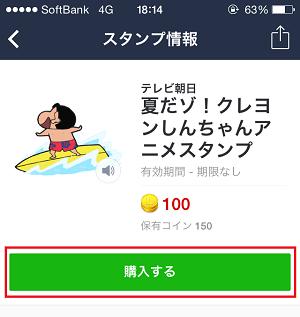【iPhone版】LINEスタンプを友だちにプレゼントする方法