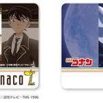 名探偵コナンのnanacoカード