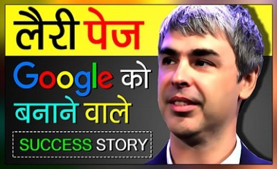 Larry Page Biography in Hindi , लैरी पेज जीवनी, आय, बायोग्राफी in Hindi