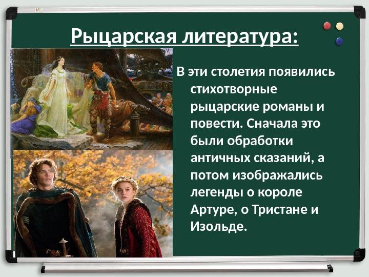 постер по истории литература в средние века жаль, идеально