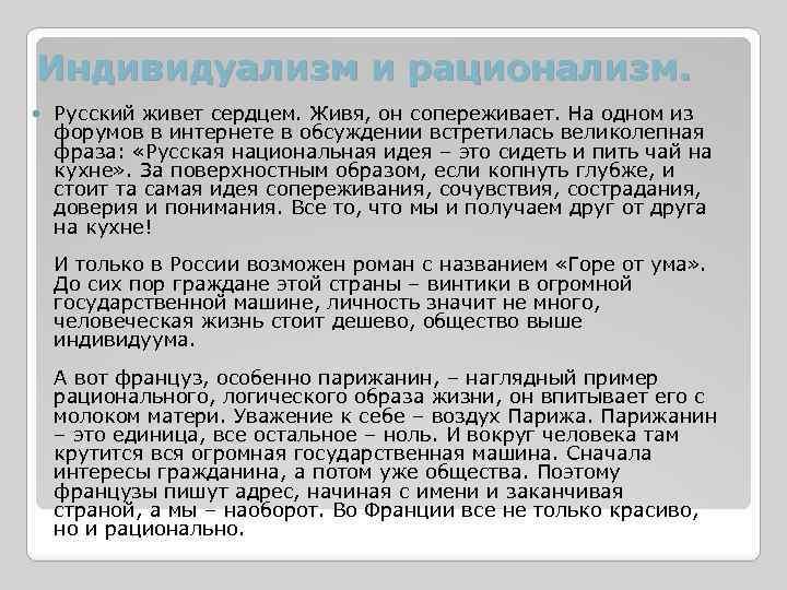 ismerkedés orosz nők beszélő francia)