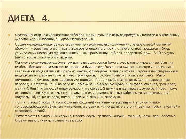 Диета 4 При Поносе.