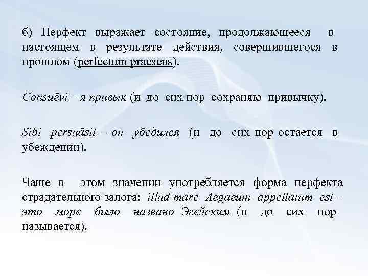 ismerje meg a tökéletes igenév)