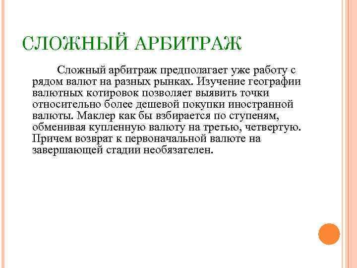 vânzător bancar pe plata valutară)