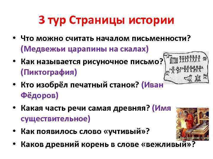 Rekabet Rus Dilinde Entelektuel Oyun Rus Dilinde Entelektuel
