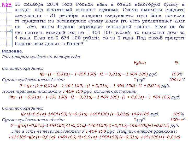 В июле 2020 года планируется взять кредит на 1000000 рублей условия возврата таковы каждый январь 5