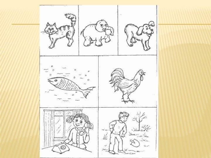 Методики с картинками для детей
