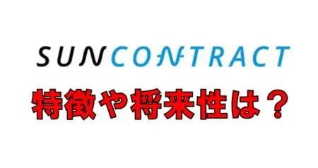 仮想通貨 SunContract SNC 分散型エネルギー 特徴 将来性 購入方法