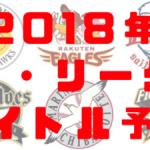 2018年 パ・リーグ 打撃タイトルホルダー 予想 首位打者 ホームラン王 打点王