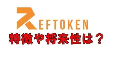 仮想通貨 RefToken REF 分散型アフィリエイト 特徴 将来性 購入方法