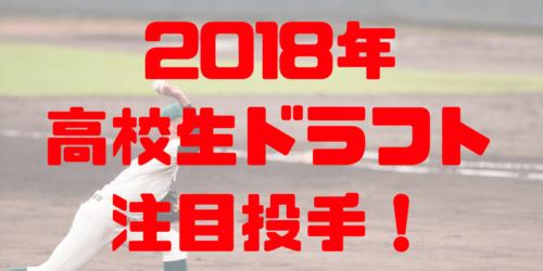 2018年 プロ野球 ドラフト 高校生候補 上位指名 予想 プロ注目 高校生