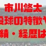 2018年 ドラフト 明徳義塾 市川悠太 プロ志望届提出 成績 経歴 特徴