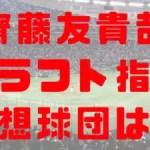2018年 ドラフト Honda 齋藤友貴哉 指名予想球団 成績 経歴 特徴
