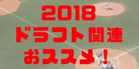 野球 ドラフト 2018 予想 一位 全球団