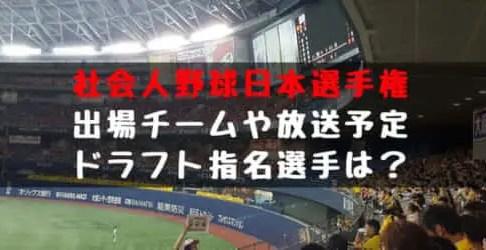 2018年 社会人野球日本選手権 出場資格 日程 放送予定 チケット