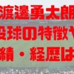 2018年 ドラフト 浦和学院 渡邊勇太朗 大谷ソックリ 成績 経歴 特徴