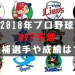 2018年 プロ野球 MVP予想 候補選手 選考基準 発表日
