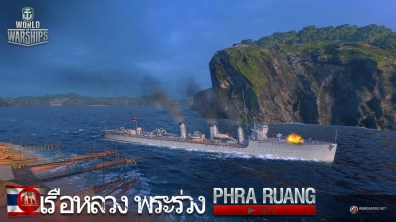 PhraRuang_PanAsia_destr_branch_WG_SPB_WoWs_Screenshots_1920x1080px